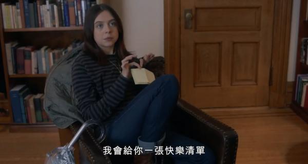 《哈佛沒教的幸福課》智商185卻處處碰壁 一張清單教她尋找快樂