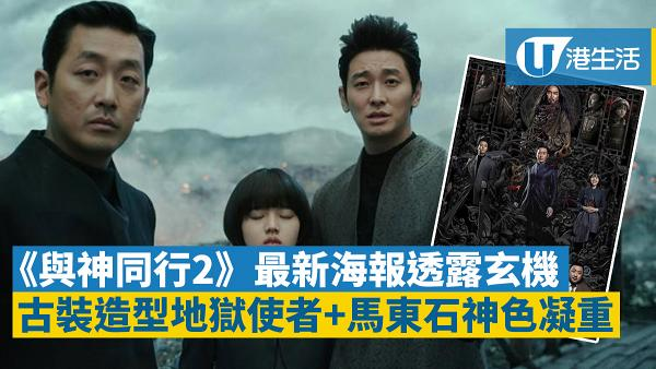【与神同行2】韩版海报有玄机 地狱使者,马东石古装造型亮相
