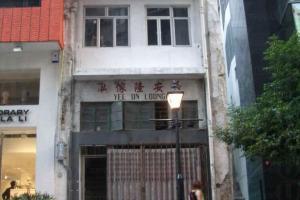 殖民地時期矮樓房。