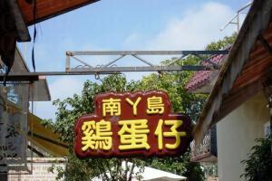 榕樹灣很多美食,這一間的雞蛋仔和章魚燒也不錯啊!