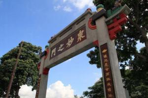 門口有一座以「眾妙之門」為題的牌坊。