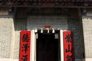當年不少考取科舉的鄧氐子弟都是在覲廷書室中培育出來。