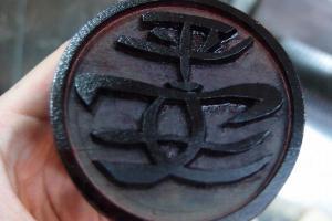 傳統的平安包上印上「壽」或「潮州」字樣,但包山發生意外後,在 05 年再次恢復搶包山活動後,就改用「平安」兩字代替。