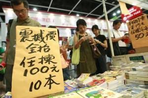 每年書商都會進行清貨平賣,是愛書人的尋寶良機。
