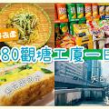 【觀塘好去處】$80觀塘工廈一日遊!葱花蛋多士/芋圓刨冰/掃零食