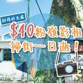 【粉嶺好去處】$40粉嶺影相掃街一日遊!壁畫村/雞脾包/黑糖珍珠手抓餅