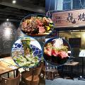 【旺角美食】旺角6大新餐廳推介 平民西餐/火山石煎牛扒/日式居酒屋