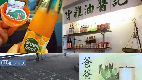 飲綠寶橙汁、跳飛機! 穿梭時空尋回昔日的老香港