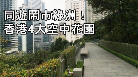 同遊鬧市綠洲!香港4大空中花園