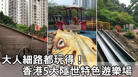 大人細路都玩得!香港5大隱世特色遊樂場