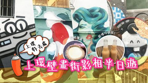 【上環好去處】上環壁畫街影相半日遊 歎樽仔奶茶/蛋牛包/榴槤蛋撻