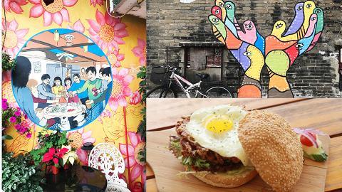 【元朗好去處】元朗輕鬆周末半日遊 錦田壁畫村/紅磚屋市集/巨型漢堡