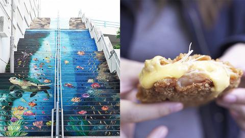 【紅磡好去處】紅磡影相掃街半日遊 爆醬芝士雞排/海洋風樓梯畫