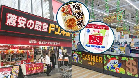「驚安的殿堂」唐吉訶德即將進駐香港 精選4類港人最愛人氣藥妝/零食/保健產品