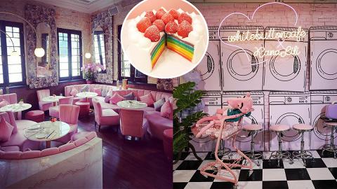 【全港美食】8大少女色系粉紅餐廳!歎勻彩虹蛋糕/英式下午茶/火鍋