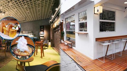 【大圍美食】大圍4大簡約風靚景cafe推介!屋子空間/牧羊少年咖啡館/Platform