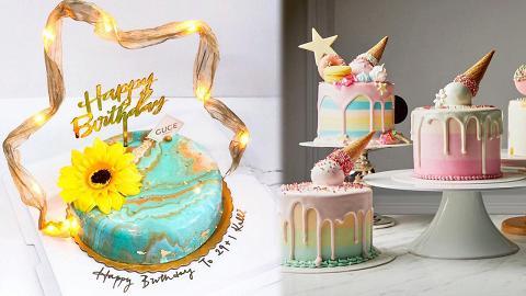 【生日蛋糕推介2019】香港10大人氣特色好食生日蛋糕推薦 卡通/鏡面/月球蛋糕