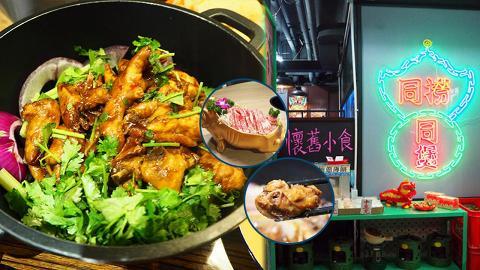 【全港美食】香港8大抵食雞煲推介2019 任食雞煲放題/任食過50款配料/芝士雞煲