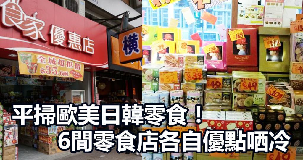 格價最強零食街! 教你平掃歐美日韓零食