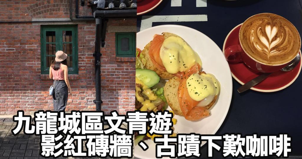 九龍城區文青遊 影紅磚牆、古蹟下歎咖啡