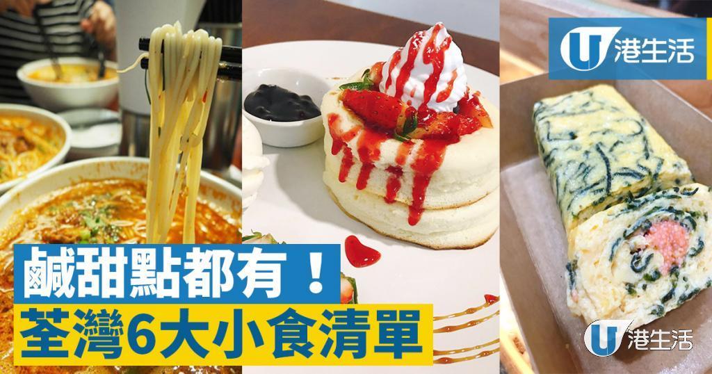 吃貨出動!荃灣6大美食清單