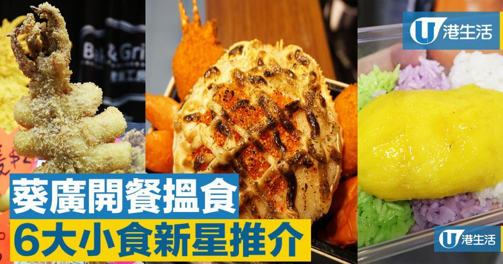 葵廣開餐!6大日、台、泰式小食逐間掃