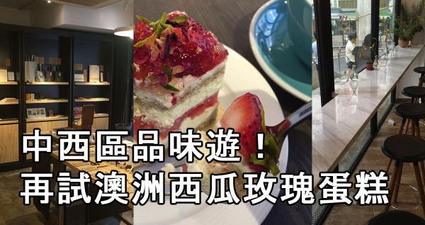 中西環、西營盤品味遊!再試人氣西瓜玫瑰蛋糕