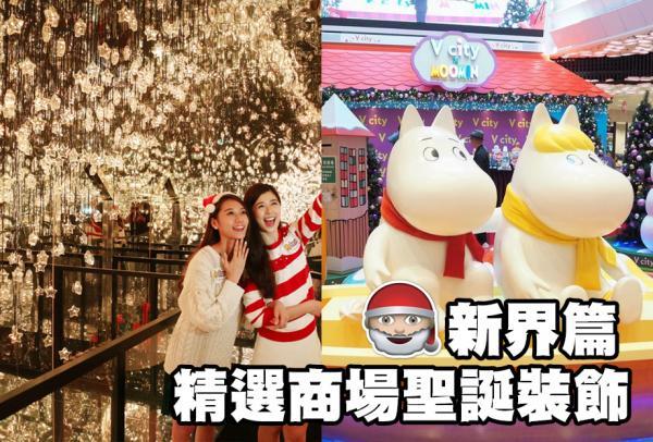 2016香港聖誕8大影相好去處!