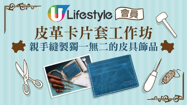 U Lifestyle 會員皮革卡片套工作坊 親手縫製獨一無二的皮具飾品