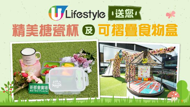 U Lifestyle送您精美搪瓷杯及可摺疊食物盒