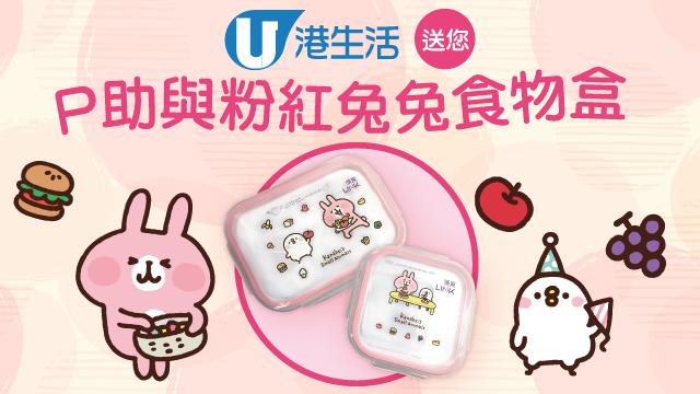 港生活送您P助與粉紅兔兔食物盒!