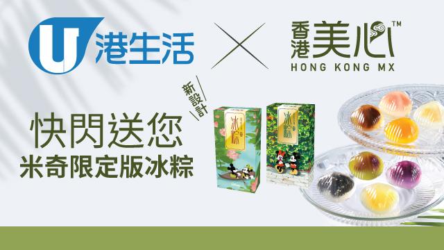 港生活 快閃送您美心米奇限定版冰粽!