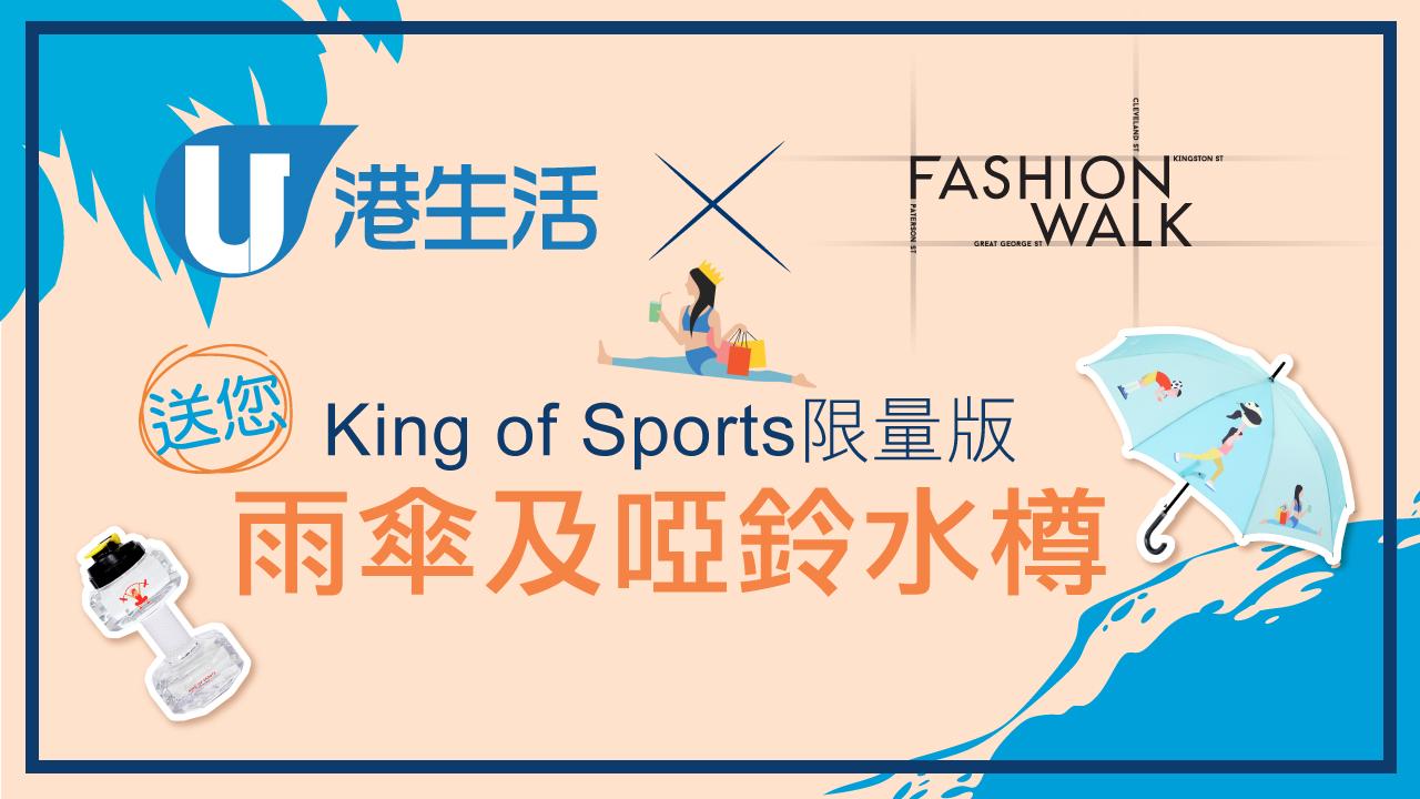 港生活 x Fashion Walk King of Sports 盛夏慶典!