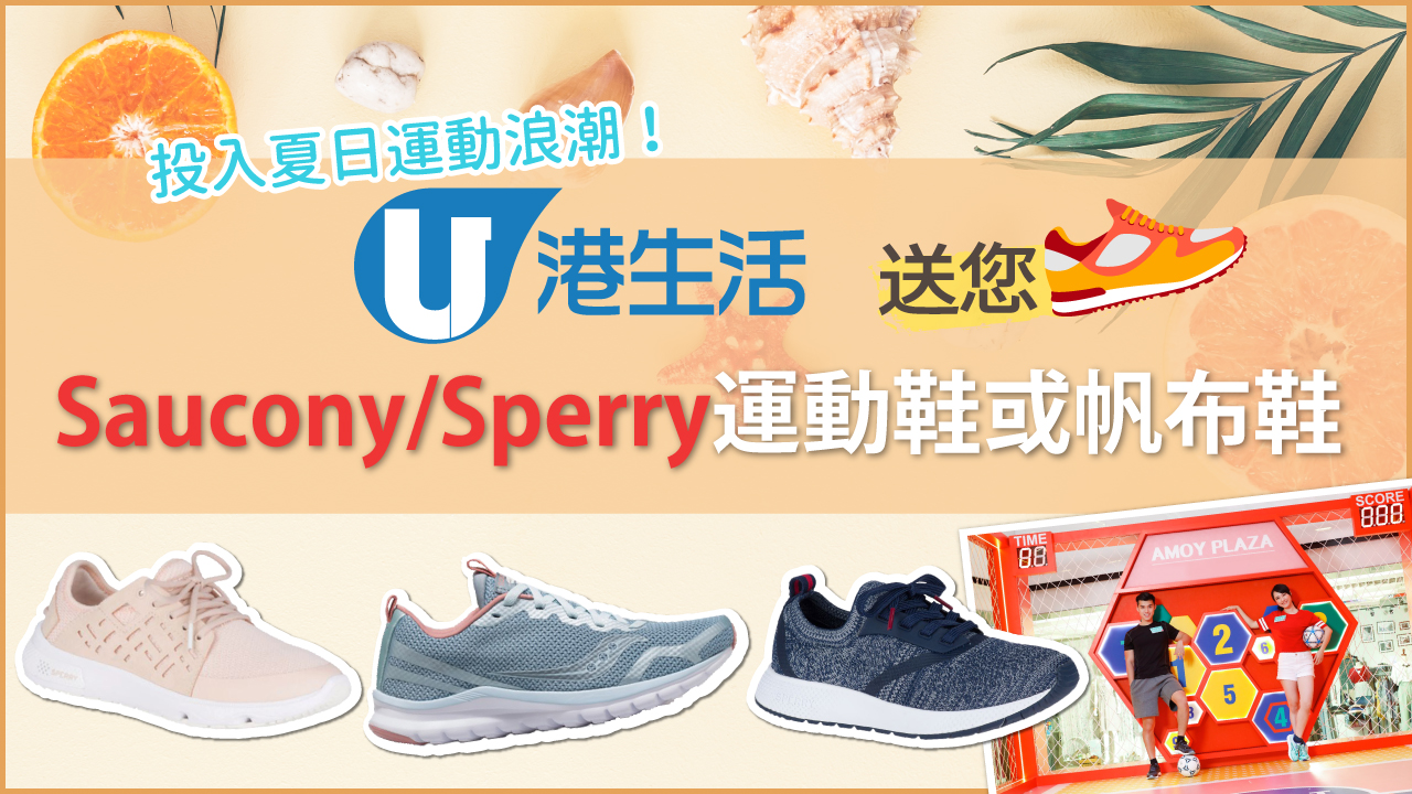 投入夏日運動浪潮!港生活送您Saucony/Sperry運動鞋或帆布鞋