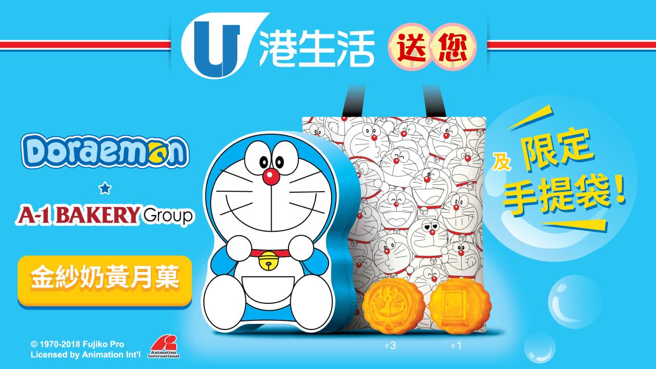 港生活送您 A-1 Bakery X Doraemon金紗奶黃月菓及限定手提袋!