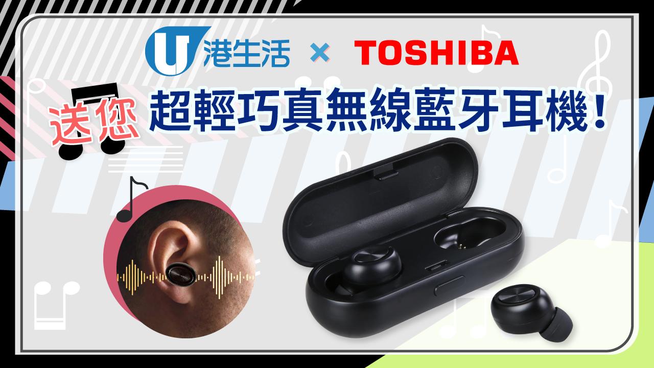 港生活 X Toshiba 送您超輕巧真無線藍牙耳機!