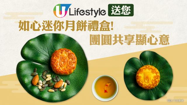 U Lifestyle 送您如心迷你月餅禮盒!團圓共享顯心意