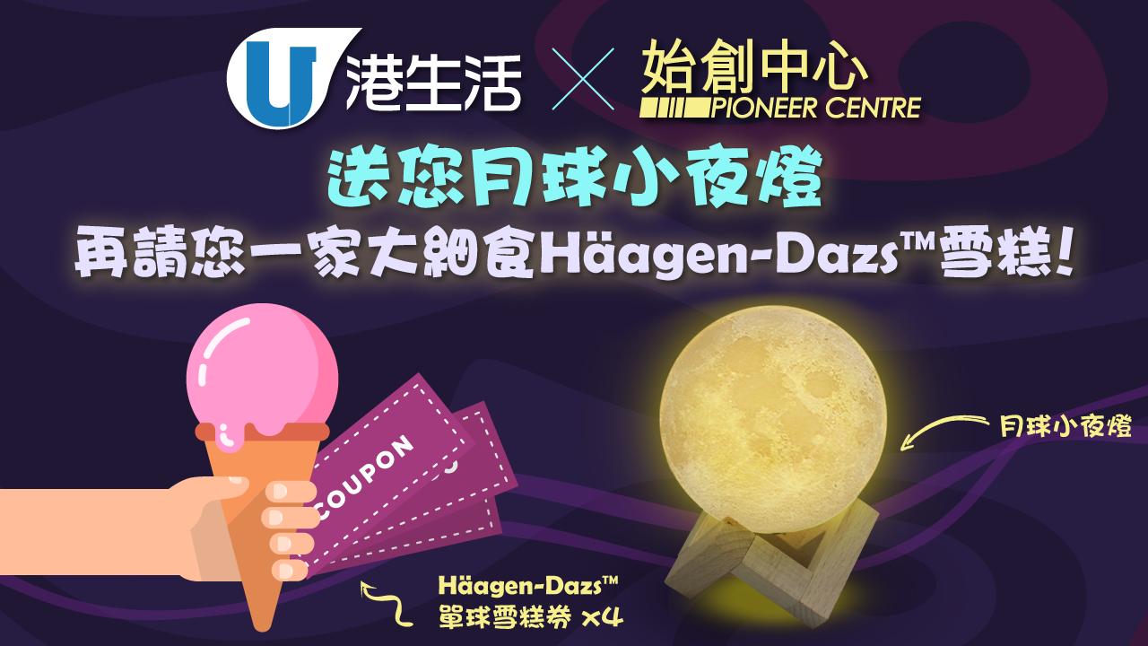 港生活 X 始創中心送您月球小夜燈 + 請您食Häagen-Dazs™雪糕!