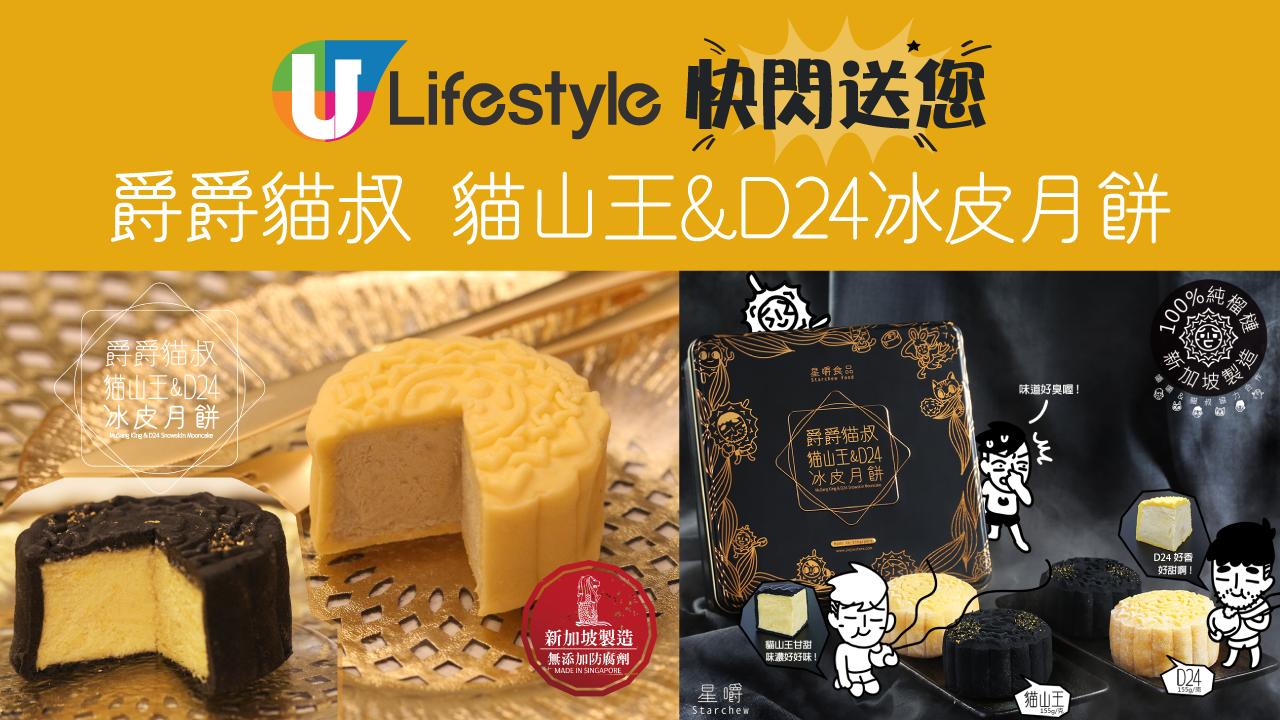 U Lifestyle 快閃送您 爵爵貓叔 貓山王&D24冰皮月餅