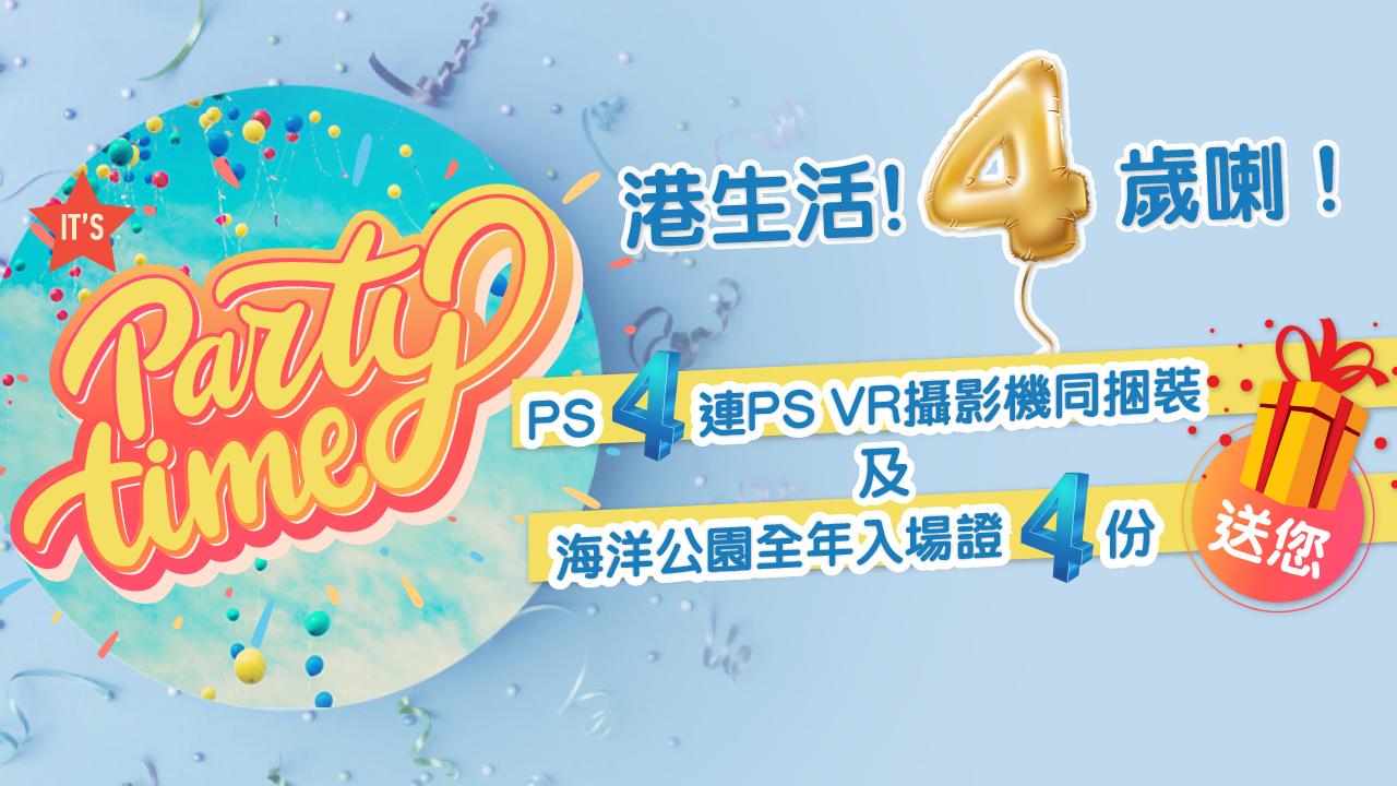 港生活4歲喇!送您PS4連PS VR及海洋公園全年入場證