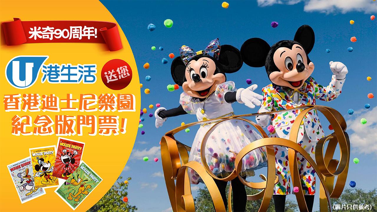 米奇90周年!港生活送您香港迪士尼樂園紀念版門票!