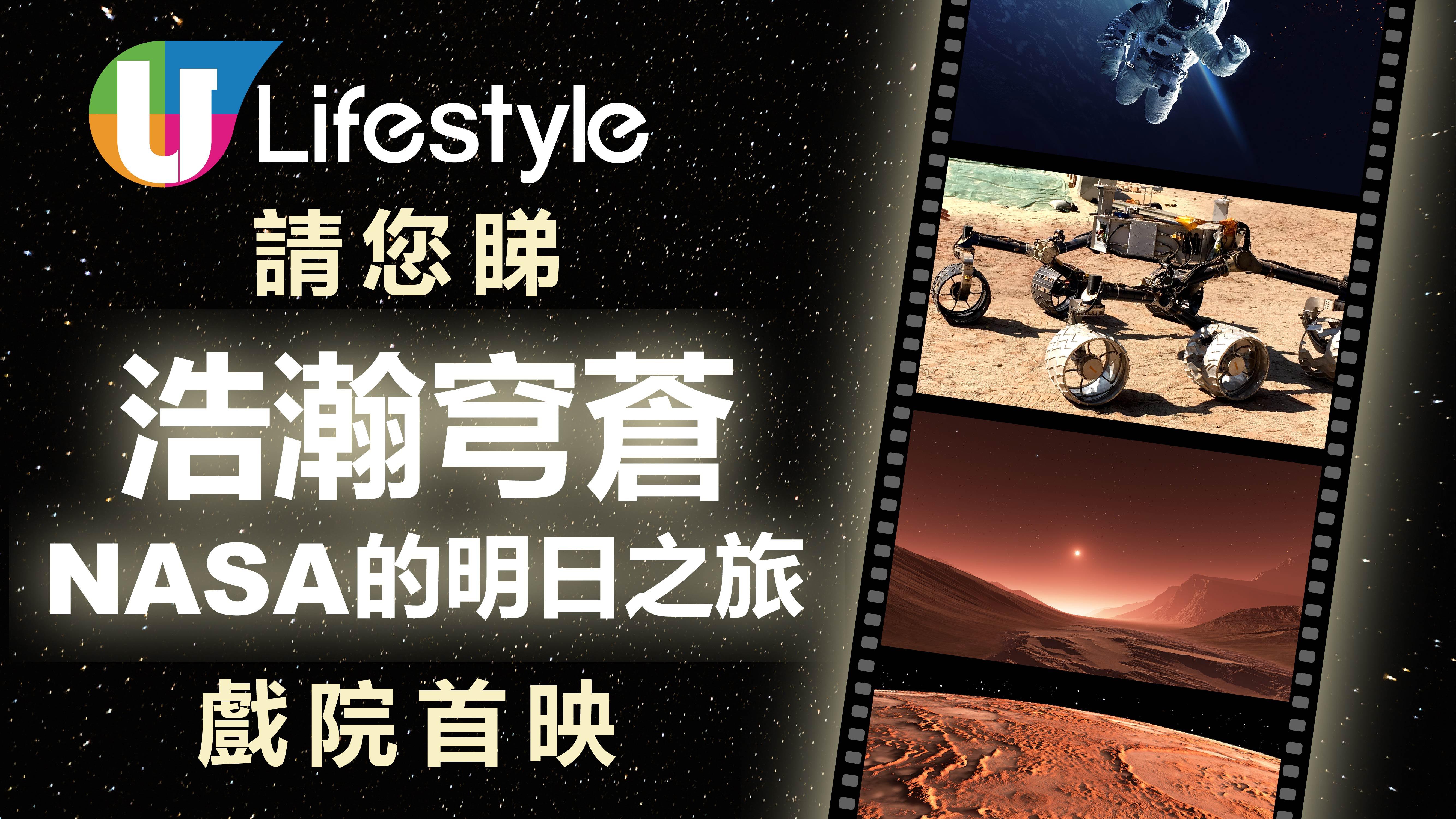 U Lifestyle請您睇《浩瀚穹蒼:NASA 的明日之旅》戲院首映!