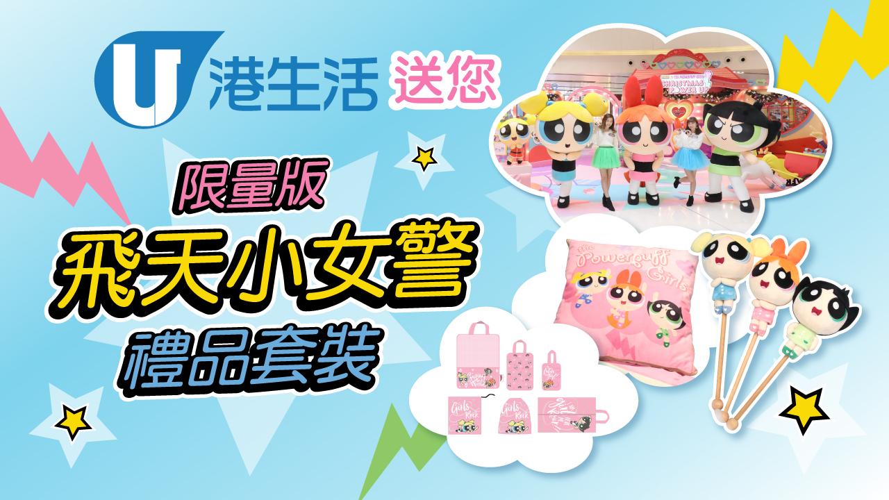 HK港生活 送您限量版「飛天小女警」禮品套裝!
