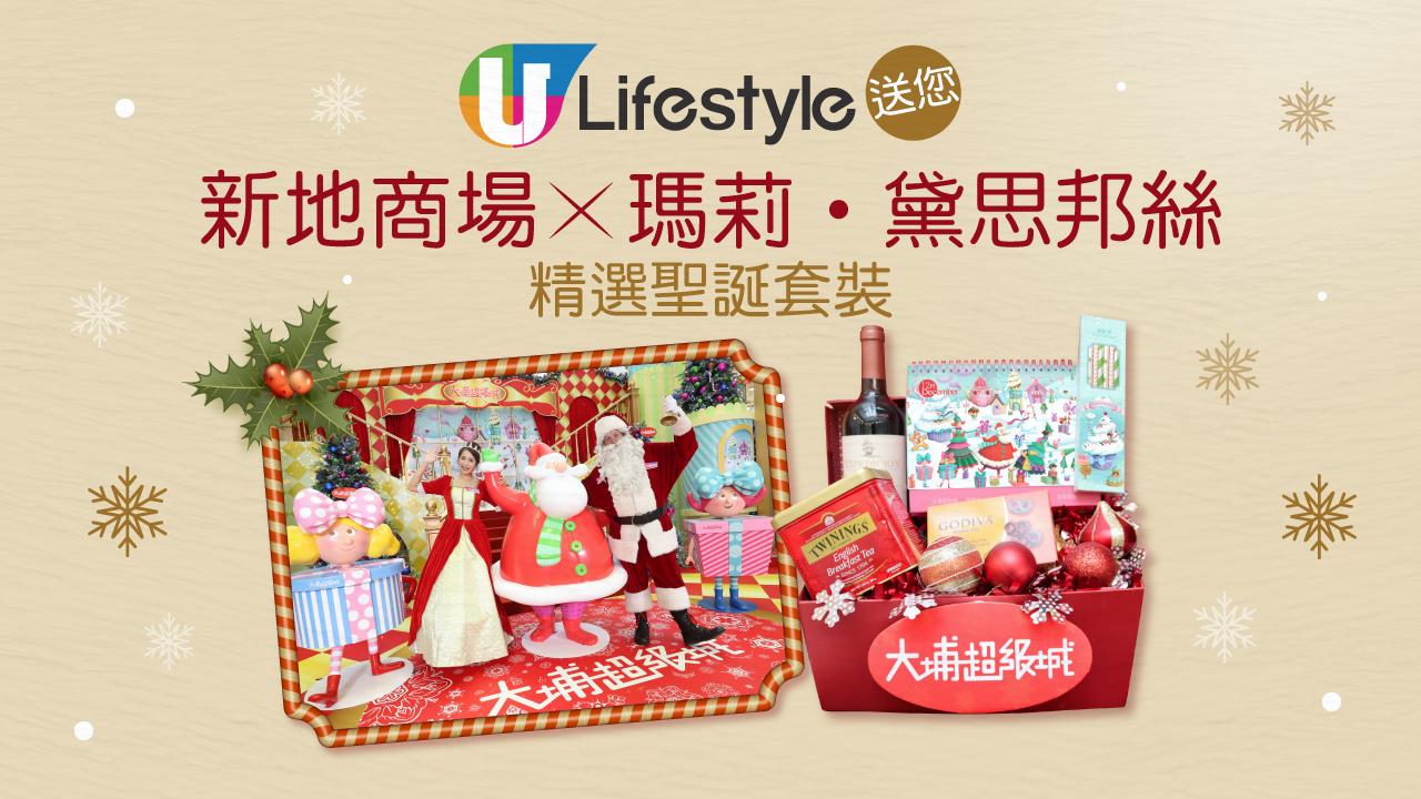 U Lifestyle送您新地商場x瑪莉‧黛思邦絲精選聖誕套裝