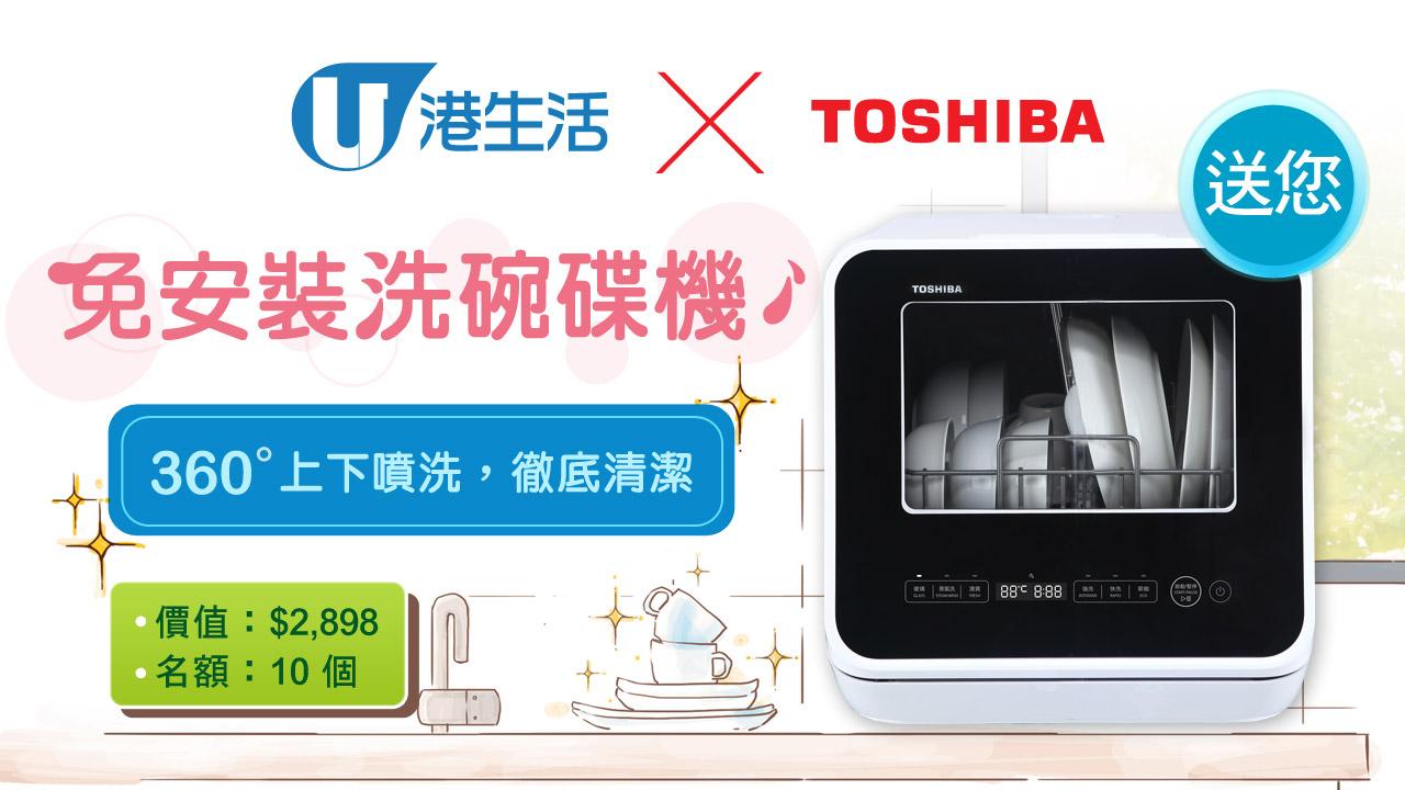 HK港生活 X Toshiba東芝送您免安裝洗碗碟機!