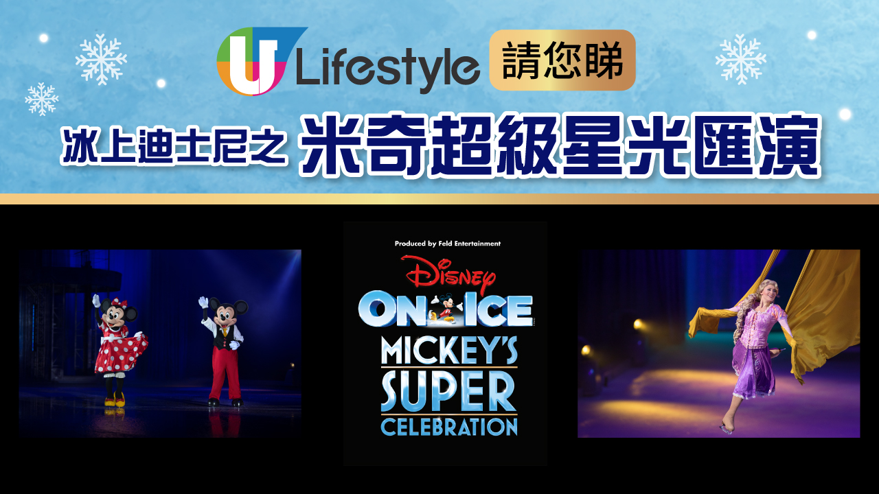 U Lifestyle請您睇《冰上迪士尼之米奇超級星光匯演》!