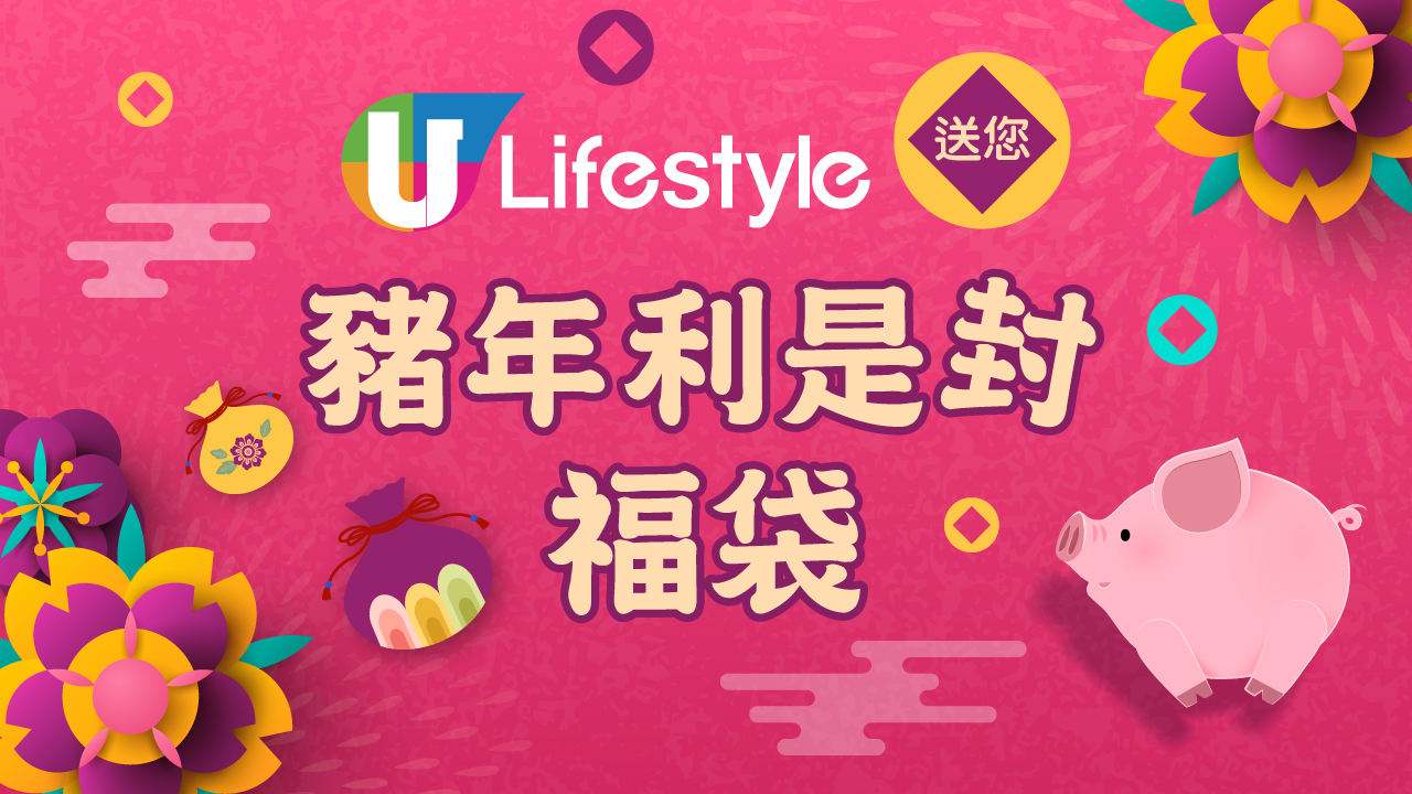 【U Lifestyle新春獻禮】送您全港各大商場豬年利是封福袋!