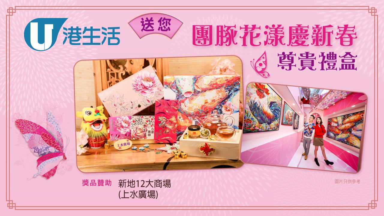 港生活送您「團豚花漾慶新春」尊貴禮盒!