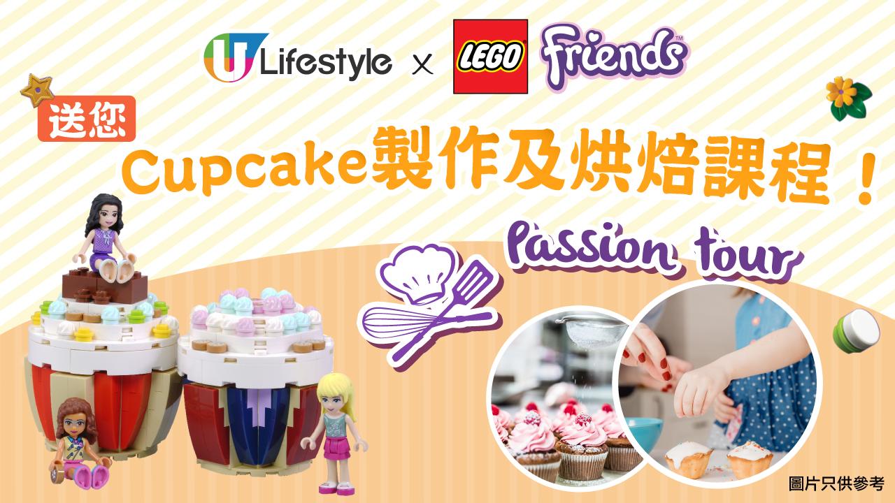 U Lifestyle X LEGO Friends送您Cupcake製作及烘焙課程!