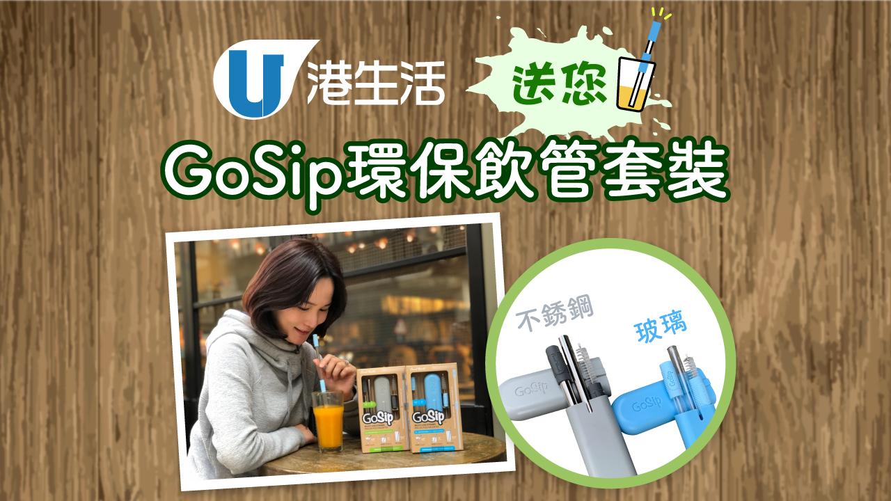港生活送您GoSip環保飲管套裝!